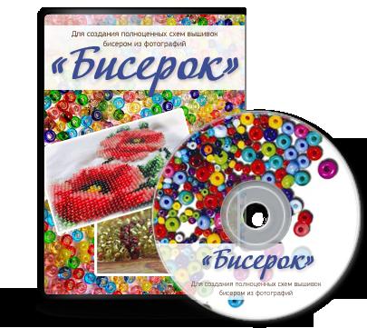 Коробка с программой БИСЕРОК